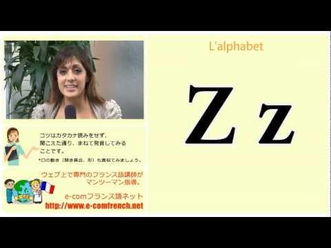 フランス語発音の基礎入門:アルファベット