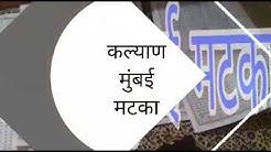 कल्याण मुंबई सट्टा मटका