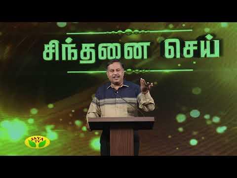 Sindhanai Sei Motivational Speaker - Mr. Nedunchezhian.D