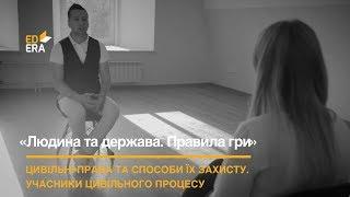 видео Учасники цивільних відносин