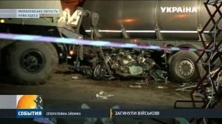 Четверо військових загинули у ДТП на Миколаївщині
