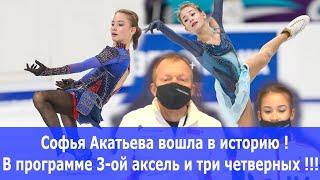Софья АКАТЬЕВА выиграла золото Гран при в Гданьске с феноменальной программой