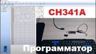 дешёвый и удобный USB программатор CH341A pro