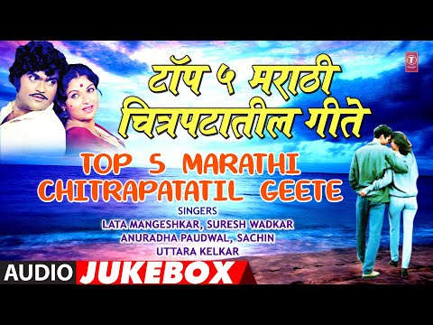 Top 5 मराठी चित्रपटातील गीते   Top 5 Marathi Chitrapatatil Geet   Lata Mangeshkar, Anuradha Paudwal