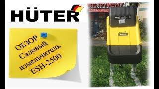 видео Недорогой веткоизмельчитель Sadko GS-2400. Купить веткоизмельчитель Садко 2400