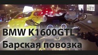 #Докатились! BMW K1600GTL. Барская повозка (ПЕРЕЗАЛИВ)