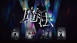 花譜 #69「まほう feat.理芽」【オリジナルMV「不可解弐Q1」Live Ver.】
