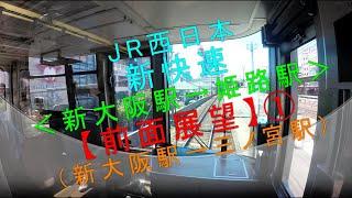JR西日本 新快速(新大阪駅→姫路駅)【前面展望①新大阪駅→三ノ宮駅】