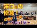 【澤口氏の極意!〜1on1編〜】(#もりもり部屋 ☆岩手・洋野町)