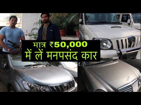 ख़रीदे मनपसंद कार मात्र ₹50,000 में   BUY SECONDHAND CARS IN CHEAP PRICE KAROL BAGH DELHI