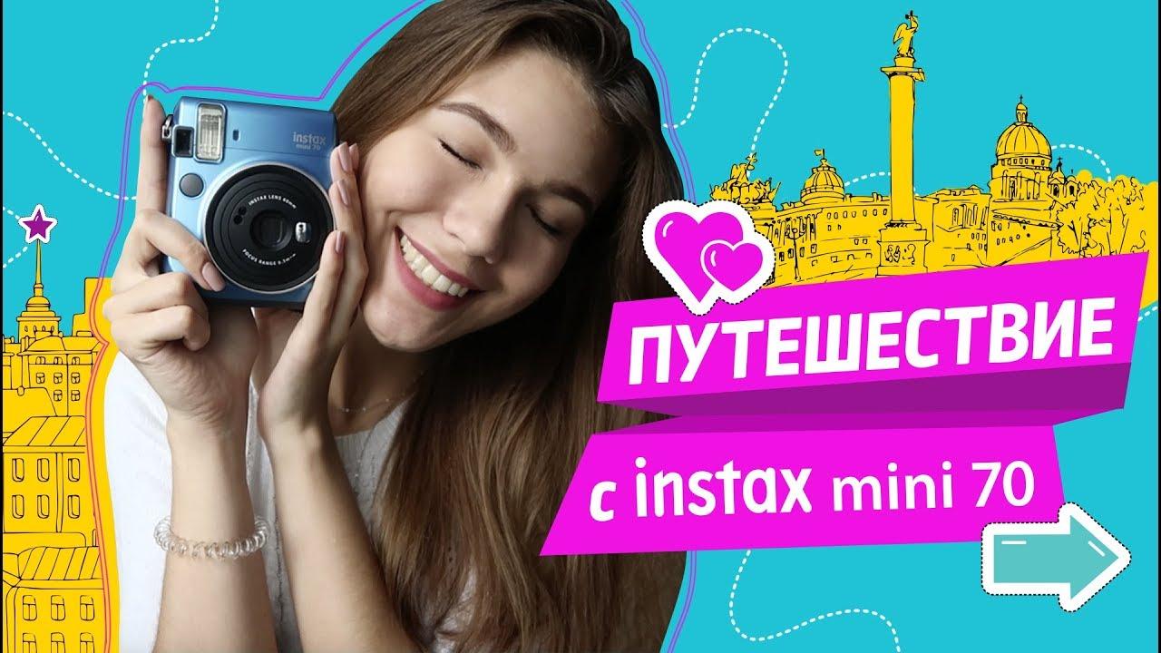 Instax mini 9! Лови улыбки за 15 секунд : ) - YouTube