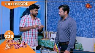 Abiyum Naanum - Ep 233 | 31 July 2021 | Sun TV Serial | Tamil Serial