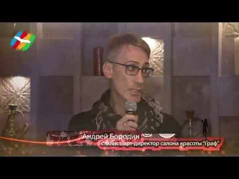 Мисс Брянск 2014 Мастер класс Андрея Бородина Неповторимый стиль - это наше всё