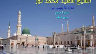 القارىء سعيد محمد نور - تلاوة من سورة مريم وطه