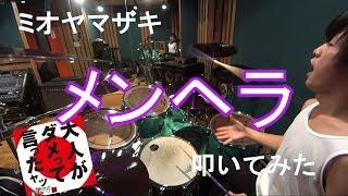 【叩いてみた】 メンヘラ/ミオヤマザキ【Drum cover】