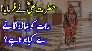 Hazrat Ali (R.A) ka Farman | Raat Ko Jharo Dena | Islam Advisor