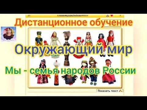 Видеоурок по окружающему миру 1 класс народы россии