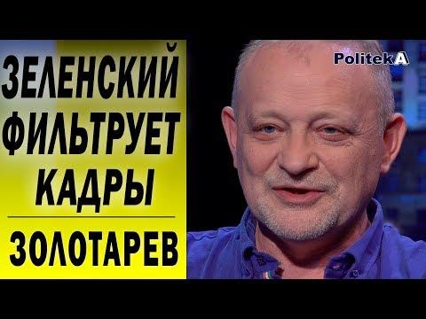 «Слуга народа»-партия нового поколения: Золотарев о партийных съездах и отборе кандидатов в депутаты