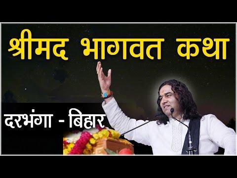 Shri Devkinandan Thakur Ji Maharaj - Shrimad Bhagwat Katha - Darbhanga Bihar Day 04 - 10 08 2016