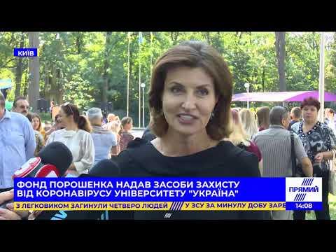 """Фонд Порошенка надав засоби захисту від коронавірусу університету """"Україна"""""""