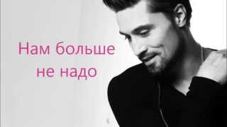 Dima Bilan - Bolen toboy [Lyrical video]