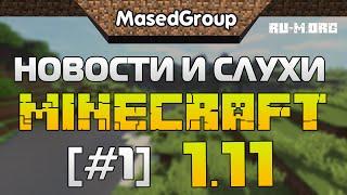 [#1] Новости и слухи о Minecraft 1.11