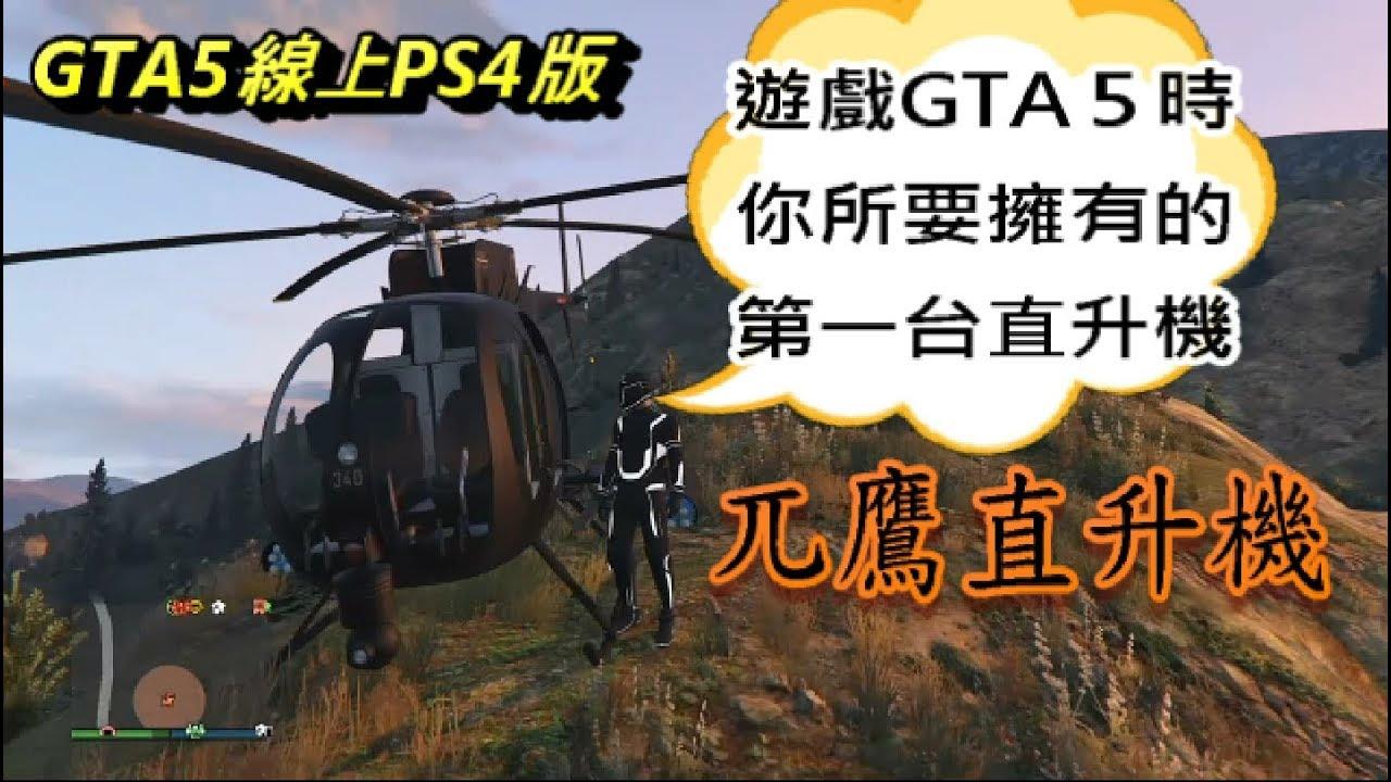 遊戲GTA5的世界你所一定要擁有的第一臺【直升機】GTA5線上PS4版本 - YouTube
