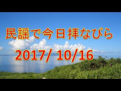 【沖縄民謡】民謡で今日拝なびら 2017年10月16日放送分 ~Okinawan music radio program