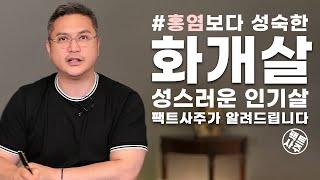 유혹에 넘어가지 말라! 화개살 - 팩트사주 - 백운도령 feat. 홍염살