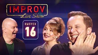 Полный выпуск Improv Live Show от 13.11.2019