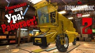 Ура! Заработало! - ч2 Farm Mechanic Simulator 2015