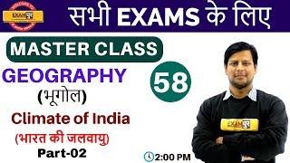 Class 58   सभी EXAMS के लिए   MASTER CLASS  RRB NTPC /JE   भूगोल   ...