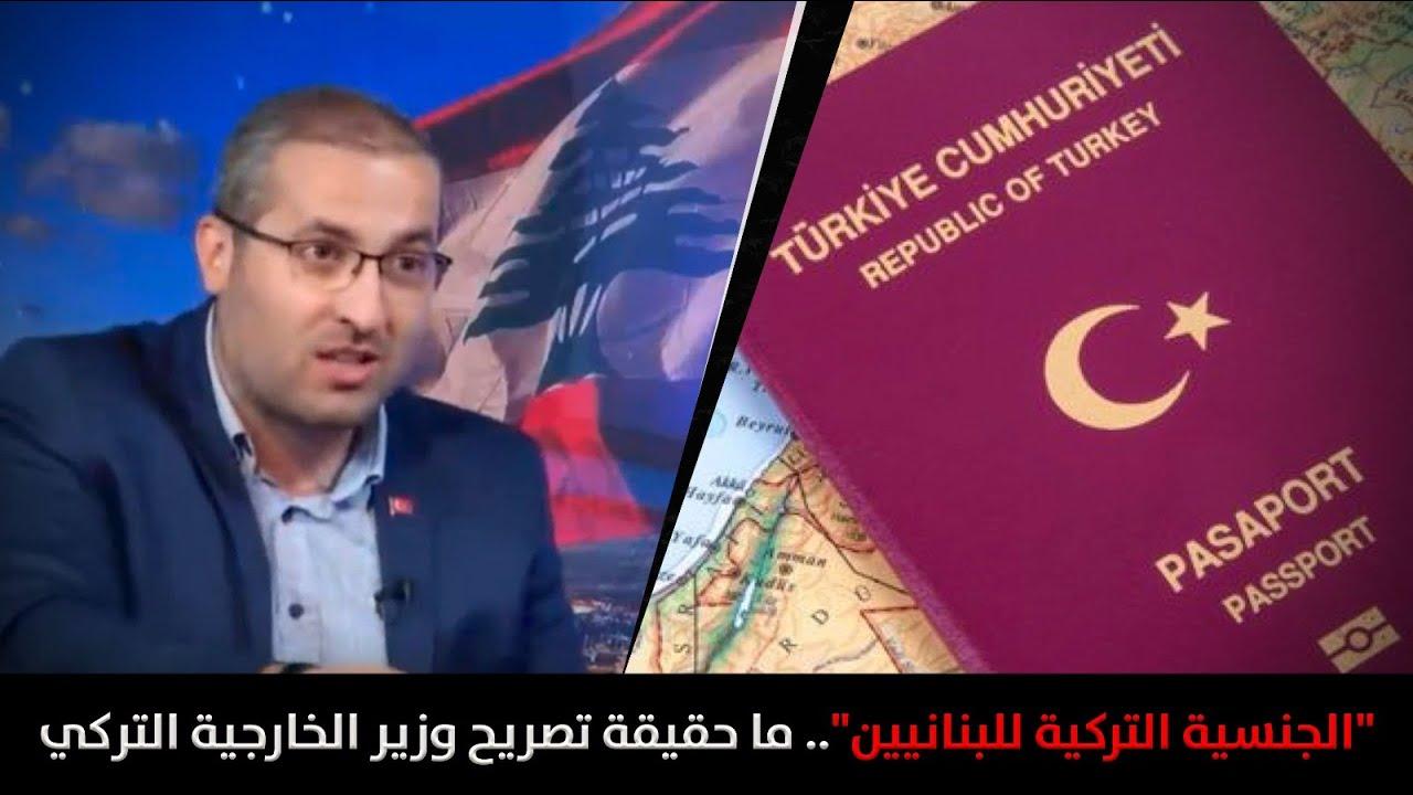 """""""الجنسية التركية للبنانيين"""".. ما حقيقة تصريح وزير الخارجية التركي"""