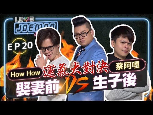 【Joeman Show Ep20】運氣大對決!娶妻前VS生子後!ft.蔡阿嘎、HOWHOW