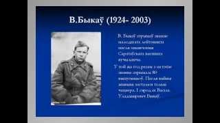 Урок белорусской литературы В.Быкаў