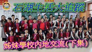 Publication Date: 2019-05-09   Video Title: 18-19 石湖生活大追蹤(15)姊妹學校內地交流下集