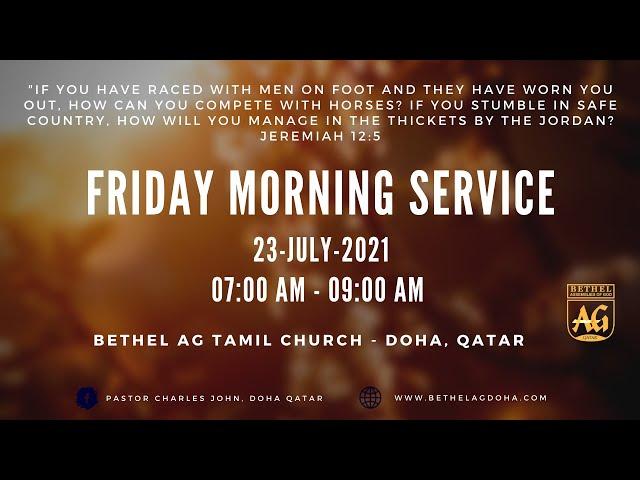 BETHEL AG TAMIL CHURCH | FRIDAY MORNING SERVICE - 23-JULY- 2021
