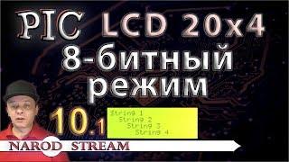 Программирование МК PIC. Урок 10. LCD 20x4. 8-битный режим. Часть 1