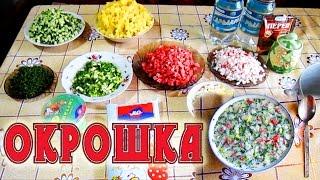 ООЧЕНЬ ВКУСНАЯ ОКРОШКА / Рецепт окрошки