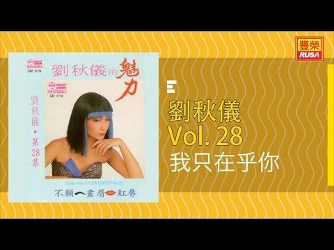 劉秋儀 - 我只在乎你 - [Original Music Audio]