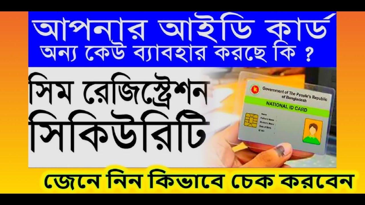 Check how may sim Registered you National ID (NID) Grameenphone ,  Banglalink , Robi , Airtel !