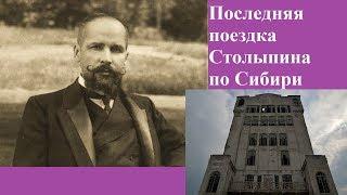 Последняя поездка Столыпина по Сибири
