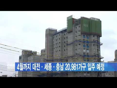 [대전뉴스]4월까지 대전·세종·충남 20,981가구 입주 예정