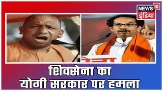 Shiv Sena Slams BJP In It's 'Saamana' Comparing Aligarh Murder With The Horrific Nirbhaya Rape Case