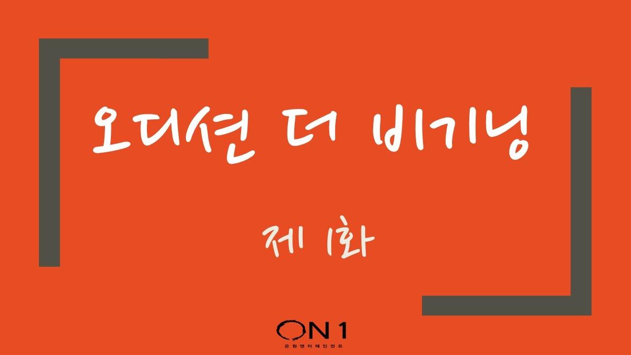 온원엔터테인먼트 제작 웹드라마 [오디션 더 비기닝] 제 1화
