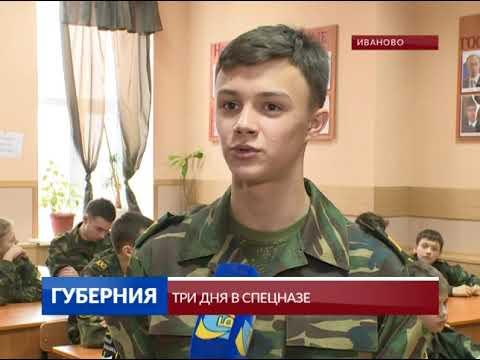 30 школьников из Иванова и Приволжска проведут три дня в спецназе