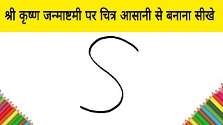 How to Draw Picture on shri Krishna Janmashtami Special Drawing | step by step for kids