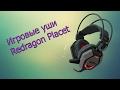 Распаковка и обзор игровых наушников Redragon PLACET mp3