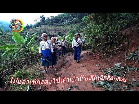 ไปแอ่วเชียงตุงไปเคีนป่ากับเชีมฮักรักเธอ Welcome Keng Tung Trekking guide EP 180