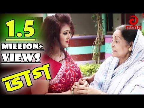 Vag (ভাগ ) | Mother's Day Special Natok | Dilara Zaman | Shahed | Shahnur | AsianTV | 2018